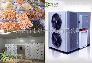 SBN-HGJ10海产品烘干机