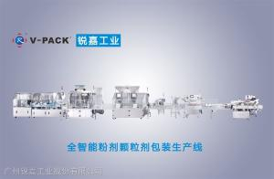 銳嘉 全智能粉劑顆粒劑包裝生產線 多功能包裝生產線 廠家定制