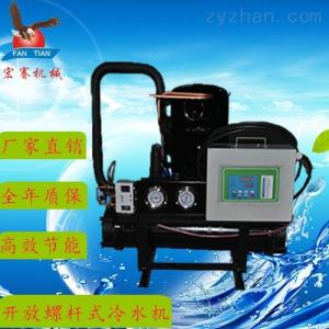 LC-5S东莞开放式螺杆冷水机 宏赛螺杆式冷水机厂家