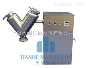 V型干粉混合機