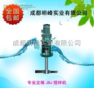 JBJ漿式攪拌機JBJ漿式攪拌機生產廠家 小型立式攪拌機
