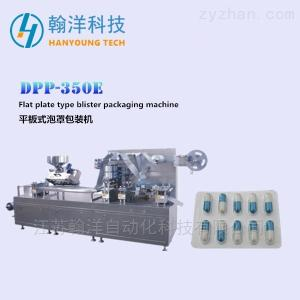 DPP-350E平板式泡罩包装机