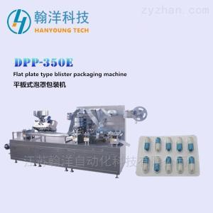 DPP-E全自动平板式泡罩包装机厂家
