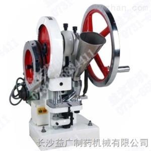 TDP-1.5台式压片机