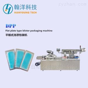 DPP-260鋁塑泡罩退熱貼包裝機