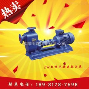 ZW型自吸式排污泵ZW型自吸式排污泵-四川自吸排污泵生产厂家-明峰泵业