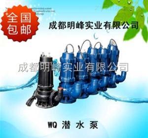 WQ潜水排污泵WQ潜水排污泵|四川WQ潜水排污泵|四川污水处理|明峰