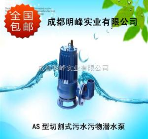 AS切割式潜水泵AS切割式潜水泵|AS潜水排污切割泵|四川潜水切割排污泵|明峰泵业