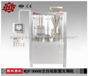 NJP-3000B全自动胶囊充填机价格