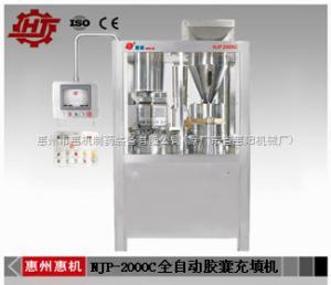 NJP-2000CNJP-2000C全自动胶囊充填机
