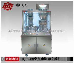 NJP900全自动胶囊充填机广东惠机制药30年经验自产自销