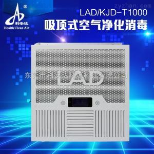 LAD/KJD-T1000吸頂式空氣凈化消毒機