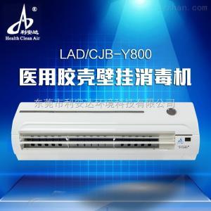 LAD/CJB-Y800醫用壁掛式空氣凈化消毒機