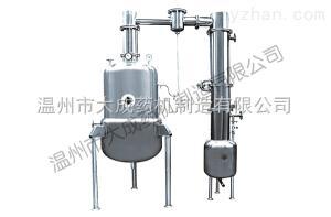 ZN-300/500/700/1000 真空減壓濃縮器供應-大成藥機