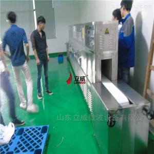 LW-30HWV-6X30kw 隧道式 微波药丸干燥设备多少钱一台