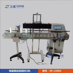 SR-4000B全自动易拉罐瓶装生产配套连续式电磁铝箔封口机