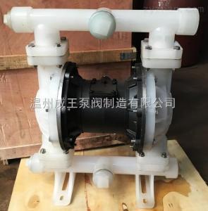 QBY氟塑料氣動隔膜泵 耐酸堿氣動隔膜泵 氟塑料化工泵