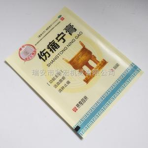 GSB220供應傷痛寧膏水平式四邊封包裝機械