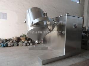 SYH-100白芷粉三維混合設備 攪拌混合機器