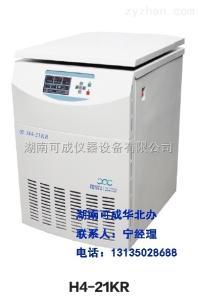 H4-21KR    高速冷冻离心机