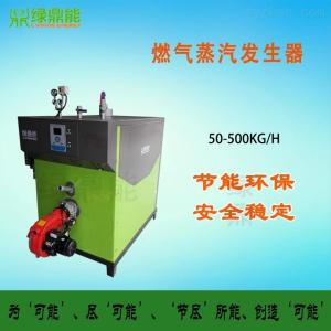 LSS50-500kg/h食品行业专用全自动燃气燃油燃醇基燃料蒸汽发生器