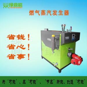 LSS50-500kg/h全自动燃气燃油燃醇基燃料蒸汽发生器 节能环保锅炉