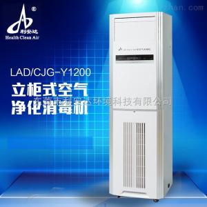 LAD/CJG-Y1200食品車間柜式空氣凈化消毒機