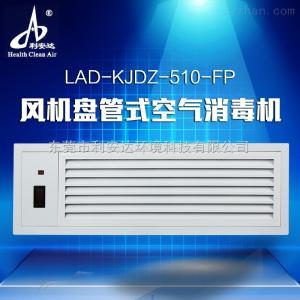 LAD-KJDZ-510-FP中央空調風機盤管空氣凈化消毒器