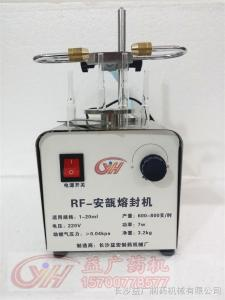 13RF-1安瓿熔封機實驗室可用