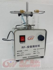 22廣東RF-1小型制藥廠熔封機