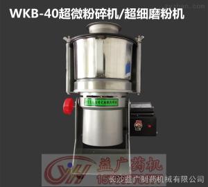 WKB-40小型超微粉碎機