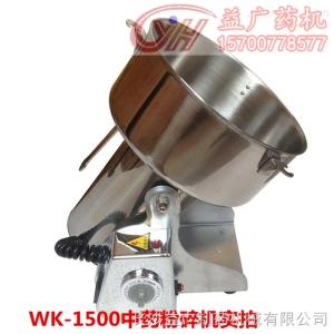 WK-1500摇摆式中药打粉机