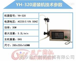 YH-320醋液体灌装机
