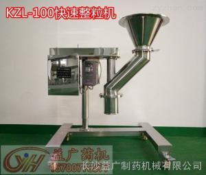 KZL-100制藥專用整粒機