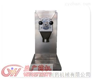 YK-90制藥專用搖擺式顆粒機