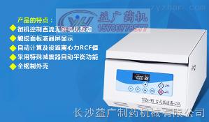 TDZ4-WS制药专用低速离心机