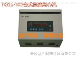 TG16WS实验室高速离心机
