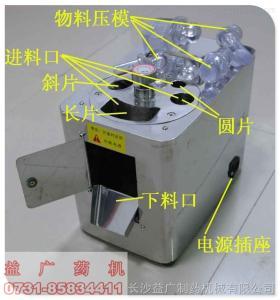 LD-66多功能中藥切片機