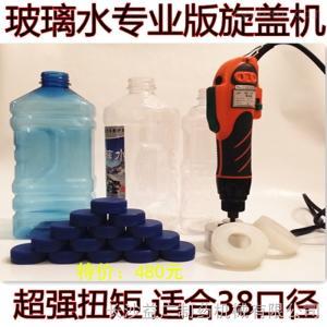 FX-200噴霧瓶手持式旋蓋機