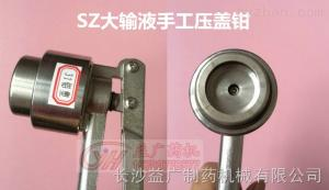 SZ13/15/20科研用SZ系列22,24,28,32大输液瓶手工压盖钳