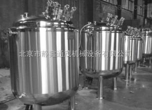 100-10000L配液罐生產廠家-配液罐價格--北京市靜鑫通茂