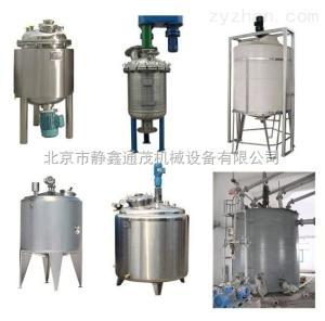 100L-10000L高速搅拌罐生产厂家--北京市静鑫通茂