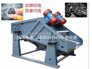 RA-1530矿石、煤渣、石英砂振动筛
