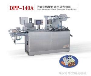 DPP-140ADPP-140A型平板式鋁塑自動泡罩包裝機