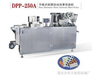DPP-250ADPP-250A型平板式铝塑自动泡罩包装机