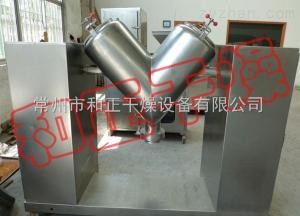 V-1000食品厂干粉混合机  药厂颗粒混合机价格