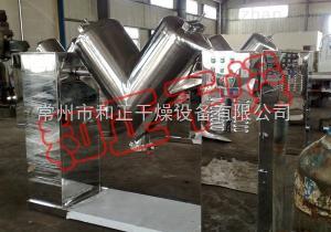 V-2500药品干粉混匀设备