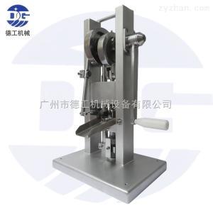 YP-1.5S广州德工YP-1.5S台式手摇小型压片机 手动制药机 打锭机