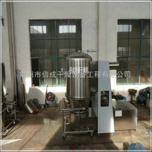 FL-15生物制劑粉末沸騰制粒機干燥機
