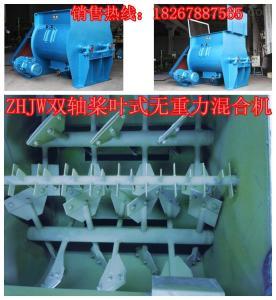 臥式多功能混合機供應商:ZHJW雙軸槳葉式無重力混合攪拌機